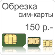 Обрезка сим-карт