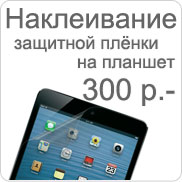 Наклеивание защитной плёнки на планшет