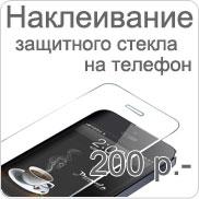 Наклеивание защитного стекла на телефон